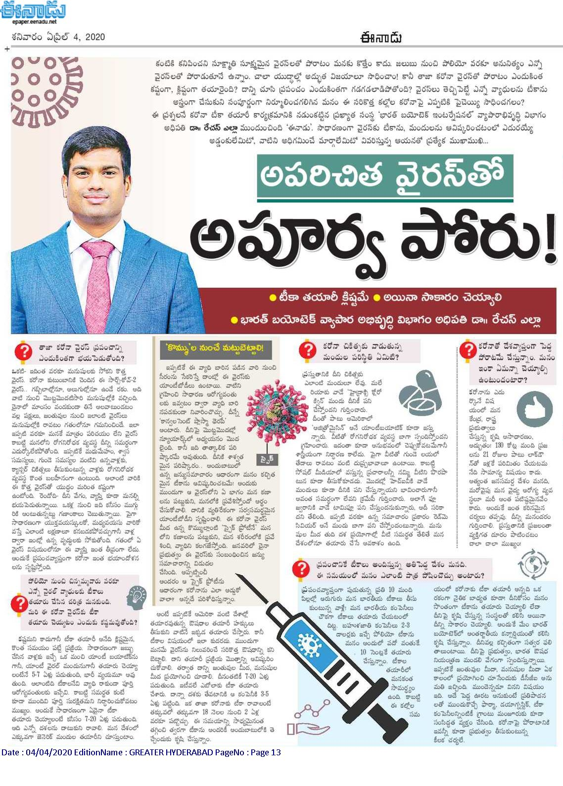 Eenadu Corona: Staff Dying Management Sleeping